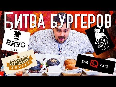 Битва бургеров: ВкусLab  BarBQ cafe  TorroGrill  Franklin's Burger