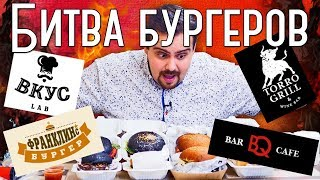 Битва бургеров: ВкусLab 🍔 BarBQ cafe 🍔 TorroGrill 🍔 Franklin's Burger
