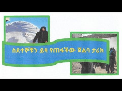 Ethiopia – ስደተኞቹን ይዛ የጠፋችው ጀልባ ታሪክ  (በፁሁፍ የተዘጋጀ) – Migrants who make desperate journey – Sad Story
