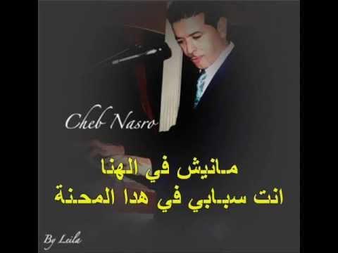 Cheb Nasro-manich fel hna