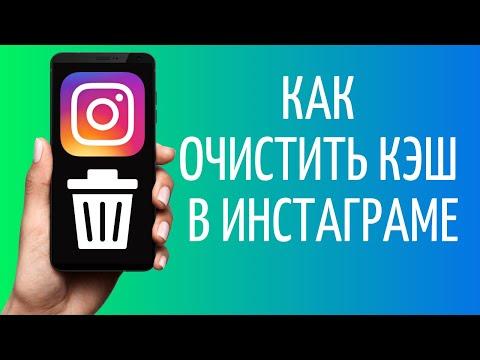 Вопрос: Как очистить кэш вашего браузера на iPhone?