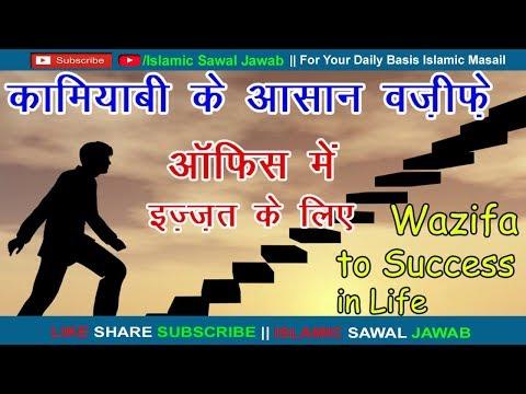 Wazifa to Success in Life | हमेशा कामयाब