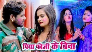भोजपुरी का सबसे हिट होली गीत 2019 - Piya Fauji Ke Bina - Golu Samrat - Bhojpuri Hit Song
