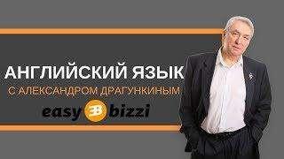 EASYBIZZI Александр Драгункин | Английский язык (НЬЮИНГ) за 2 недели
