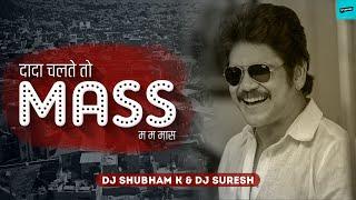 Ma Ma Mass DJ Shubham K DJ Suresh | Dada Chalte To Mass Hindi Song | Meri Jung Mass