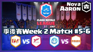 2020 CRL 東方賽區季後賽第3天 Clash Royale League East 2020 Playoff Day3 Match #5-6 | Clash Royale