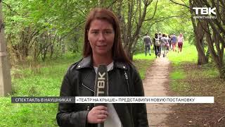 """""""Театр на крыше"""" представили новую постановку. Красноярск"""