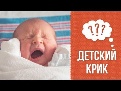 Почему младенец кричит