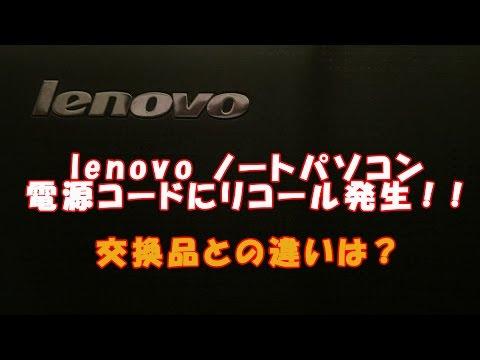 lenovo ノートPC電源コードにリコール発生 交換品との違いは