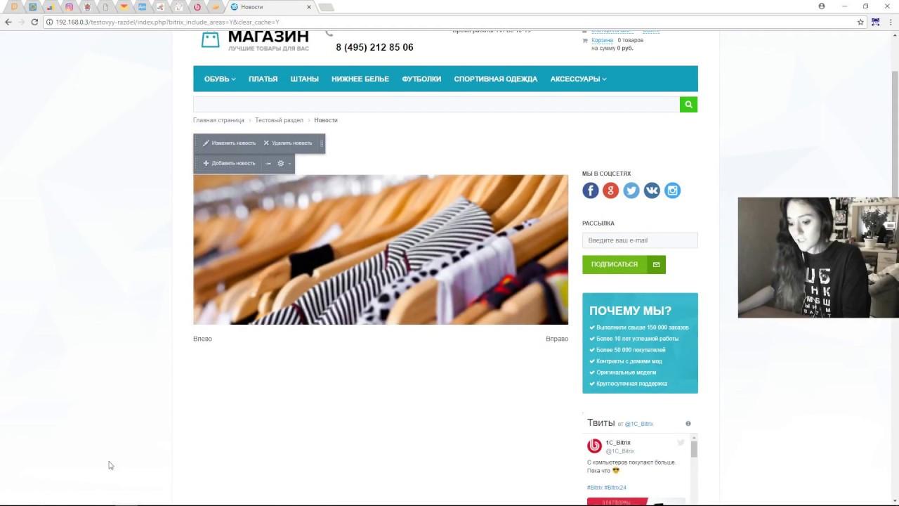 Слайдер на сайт для битрикс битрикс активация купона