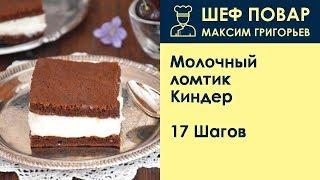 Молочный ломтик Киндер . Рецепт от шеф повара Максима Григорьева