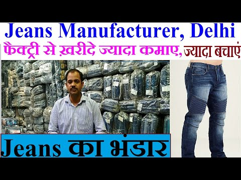 Jeans Wholesaler manufacturer !! Jeans in 200 only !! Business World !!