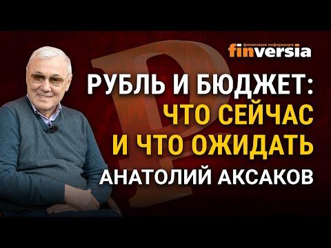 Рубль и бюджет: что сейчас и что ожидать. Анатолий Аксаков