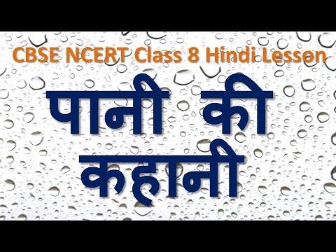 Pani ki Kahani | CBSE NCERT Class 8 Hindi Lesson