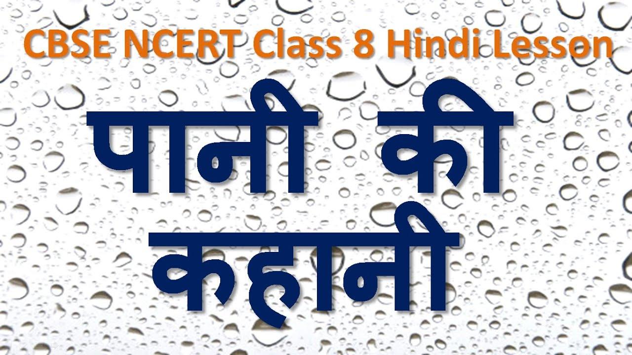 Ncert 8th Class Hindi Book