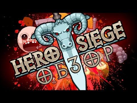 Обзор игры Hero Siege