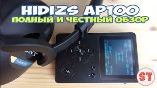 """Hidizs AP100 - вся правда о """"народном"""" Hi-Fi аудио плеере"""