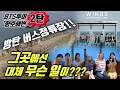 [ENG SUB] 왜? 방탄투어 1위에 향호해변이 뽑혔을까?/Why BTS bus stop is the first place ARMYs want to see in Korea?