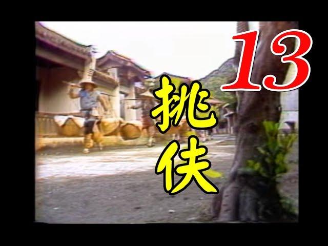 『挑伕』第13集(郎雄 陳慧樓 張振寰 張詠詠 張馨今 丁華寵)_1984年