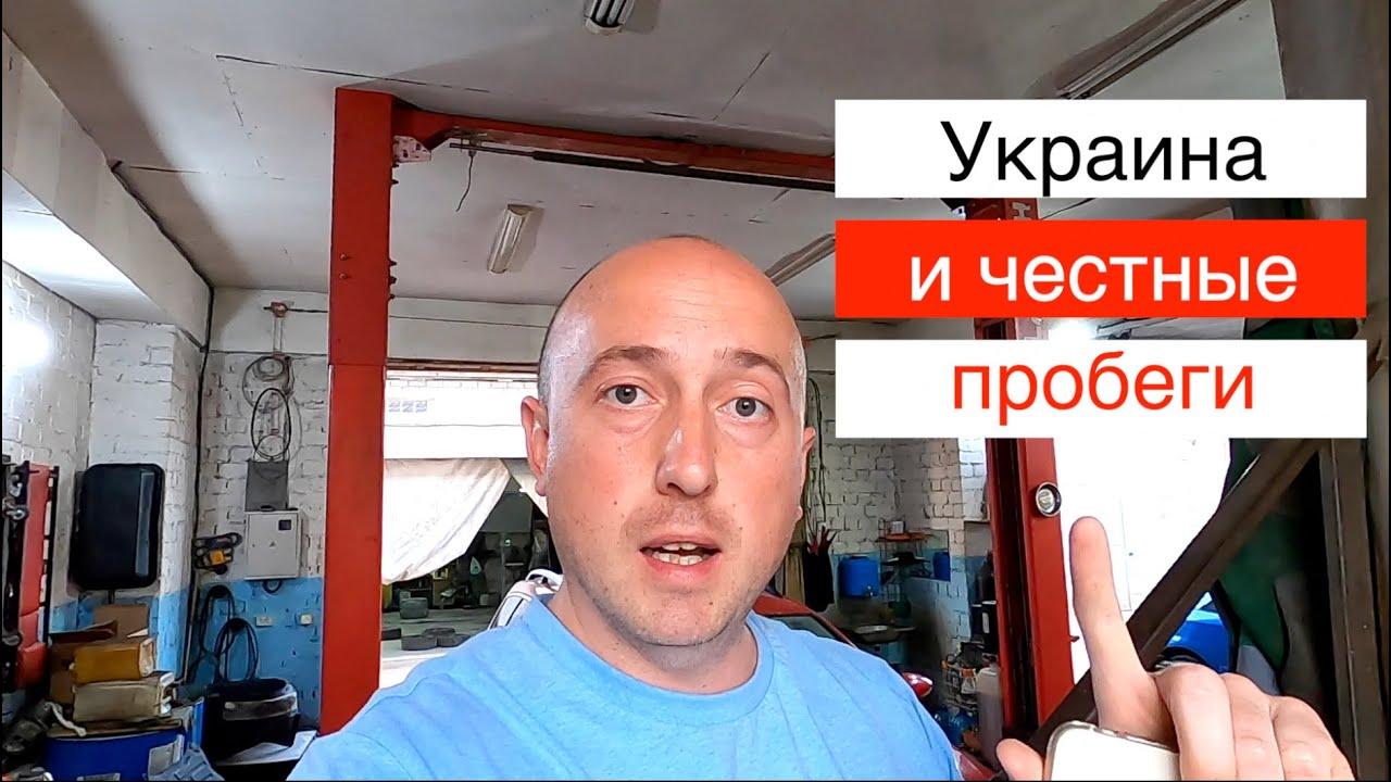 Реалии украинских пробегов или почему «У нас дешевле»