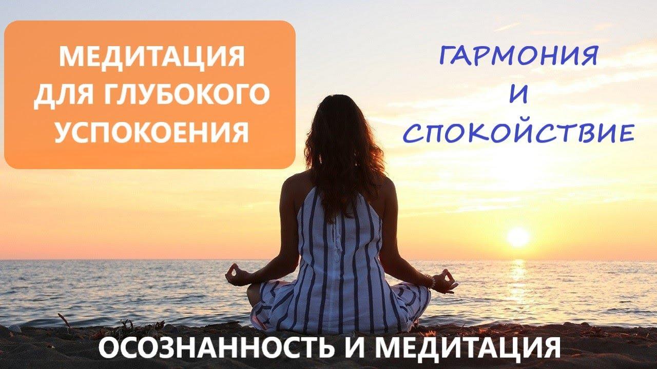 Эффективная медитация для глубокого успокоения