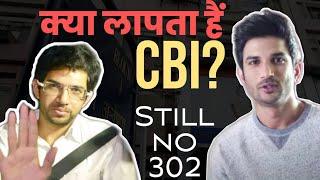 Wake up CBI, Speed up CBI | Sushant Singh Rajput Case CBI and Politics... जागो देशवासियों जागो