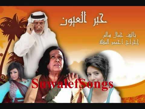 مقدمة مسلسل حبر العيون   راشد الماجد  حكيم الزمان thumbnail
