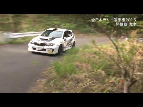 [J SPORTS] 2015 Japanese Rally championship Rd.1 in Karatsu - 全日本ラリー Rd.1 ツール・ド・九州 in 唐津 -