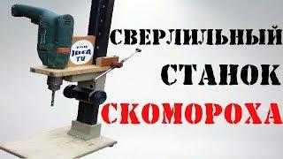 Сверлильный станок своими руками - от Скомороха!