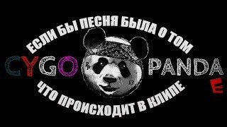 CYGO - Panda E - ПАРОДИЯ - Если бы песня была о том, что происходит в клипе - №35 - God-given