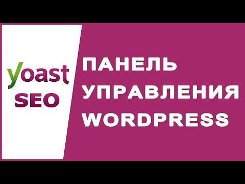 Как убрать панель инструментов wordpress