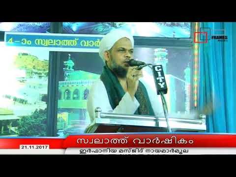 Shaikhuna Chapparappadavu Usthad | Swalath Varshikavum Dua Majlisum Naimarmoola Irfaniya Masjid