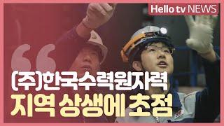 [인터뷰](주)한국수력원자력, 지역 상생에 초점