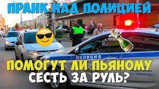 Помогут ли пьяному сесть за руль? [ Пранк над полицией ]
