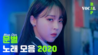 Moonbyul Solo Playlist 2020 ver2