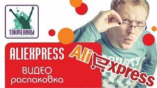 Алиэкспресс | Видео распаковка | Палочки для маникюра