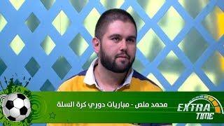 محمد ملص - مباريات دوري كرة السلة