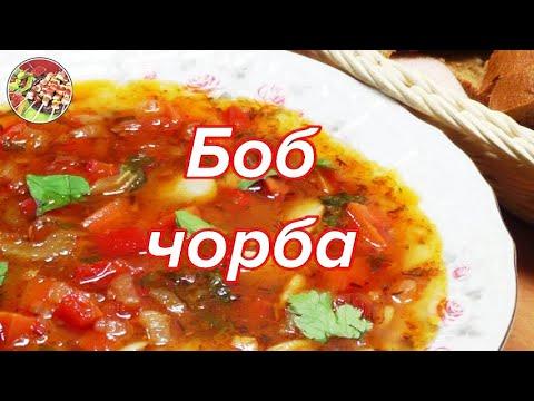 Боб чорба, отличный суп.  Просто, вкусно, недорого.