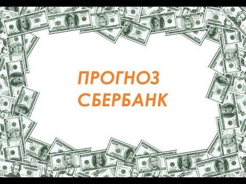 Обзор Газпрома на неделю 22-24.12.18. Ситуация на рынке!