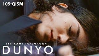 Bir kami to'lmagan dunyo (o'zbek serial) | Бир ками тўлмаган дунё (узбек сериал) 105-qism
