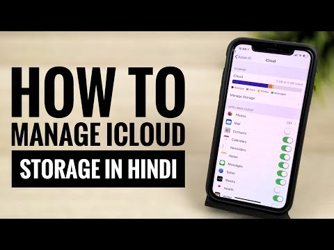 How to manage iCloud storage in Hindi | iCloud not enough storage