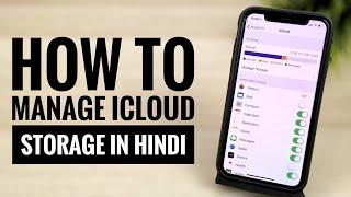 How to manage iCloud storage in Hindi | iCloud not enough storage