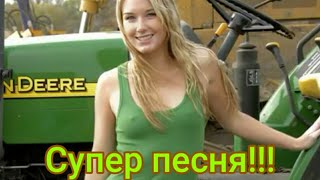 Посвящается Трактористам! Прокати меня милый на тракторе...