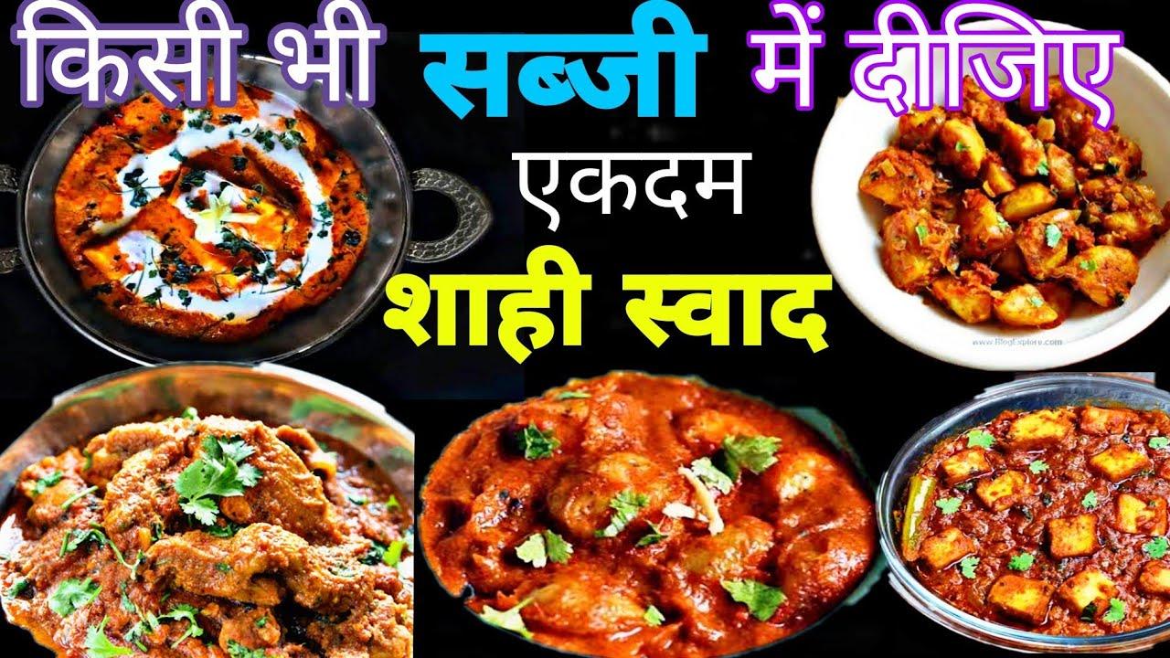 अब आएगा आपकी सब्जियों में एक शाही स्वाद, बनेगी बिल्कुल ढाबा, होटल और रेस्टोरेंट जैसा । Shahi Masala