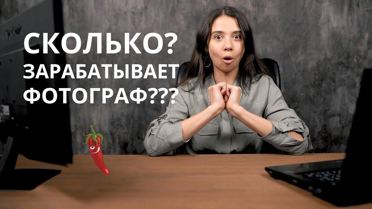 сколько зарабатывают фотографы в москве доставкой