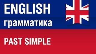Past simple. Английский язык для начинающих. Елена Шипилова.