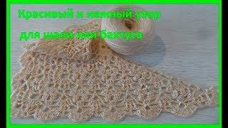 очень простой узор для шали,бактуса, вязание крючком ,chal a crochet(шаль № 121)