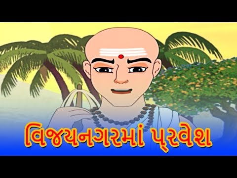 Tenali Raman Gujarati Varta  Bal Varta  Gujarati Story For Children  Cartoon