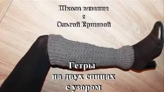 Школа вязания. Гетры на двух спицах с узором