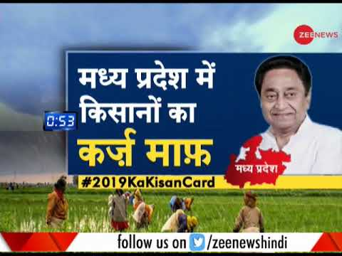 Taal Thok Ke: New Madhya Pradesh, Chhattisgarh CMs announce farm loan waivers